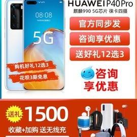 [送豪礼12选3]华为P40Pro 5G手机官方旗舰店新品