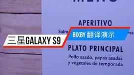 三星盖乐世S9 Bixby翻译演示