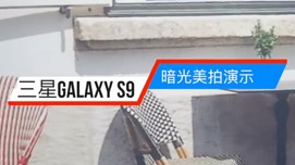 三星盖乐世S9暗光美拍演示