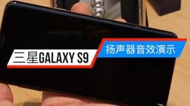 三星盖乐世S9扬声器音效演示