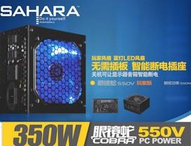 撒哈拉 550V