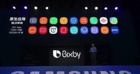 想触摸虚拟世界?三星Bixby打开智媒时代大门