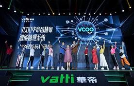 华帝推出VCOO智慧家系统