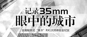 35mm铸造永恒经典 索尼RX1大师体验全纪实