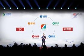 中关村在线3C新零售解决方案Z+计划