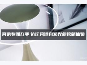 百余专利在手 达伦营造自然光阅读新体验