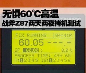 无惧60℃高温 战斧Z87两天两夜拷机测试