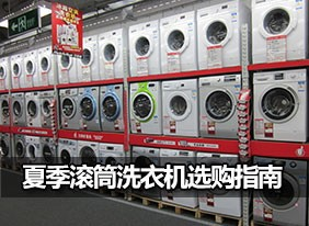滚筒洗衣机选购指南