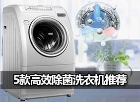 5款高效除菌洗衣机推荐
