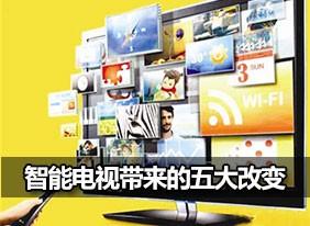 智能电视带来的五大改变