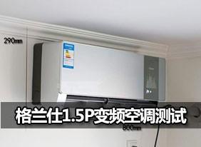 格兰仕1.5P变频空调居家测试