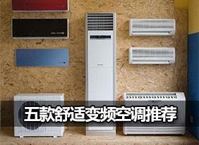 五款舒适变频空调推荐