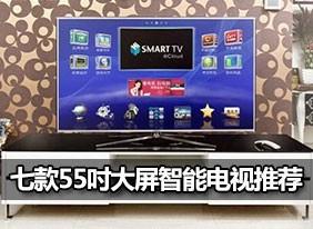 七款55吋大屏智能电视推荐