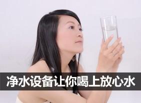 生活净水设备选购指导