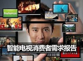 智能电视消费者需求报告