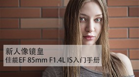 85mm F1.4 IS
