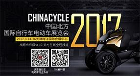 2017中国北方国际自行车电动车展览会