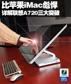比苹果iMac彪悍 详解联想A720三大突破