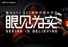 眼见为实 故事GFX 50S联合评测