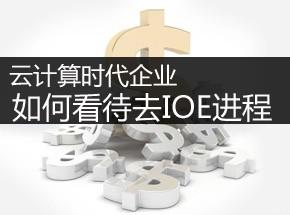 云计算时代 企业如何看待去IOE进程