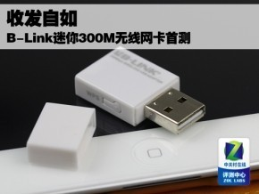B-Link BL-WN2210无线网卡评测
