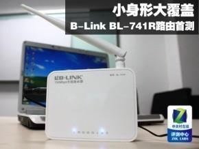 B-Link BL-741R无线路由评测