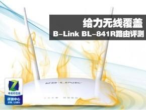 B-Link BL-841R无线路由评测