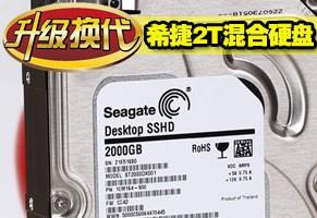 升级混合硬盘