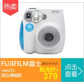 富士 mini7s 拍立得相机(蓝色)