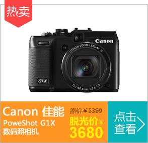 佳能 PoweShot G1X 数码照相机