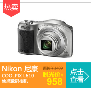 尼康 COOLPIX L610 便携数码相机(银色)