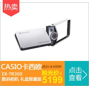 卡西欧 EX-TR300 数码相机 礼盒限量版 (白色)