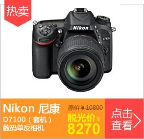 尼康 D7100 单反数码相机 (18-105 VR KIT)