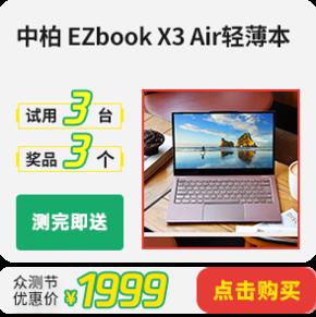 中柏 EZbook X3 Air轻薄本