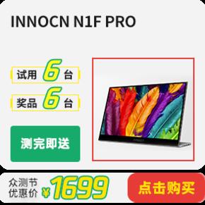 INNOCN N1F PRO