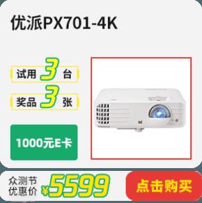 优派PX701-4K