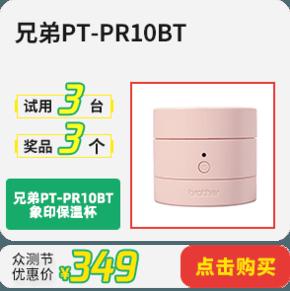 兄弟PT-PR10BT