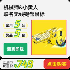 机械师&小黄人联名无线键盘鼠标