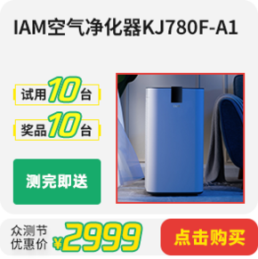 IAM空气净化器KJ780F-A1