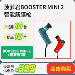 菠萝君BOOSTER MINI 2智能筋膜枪