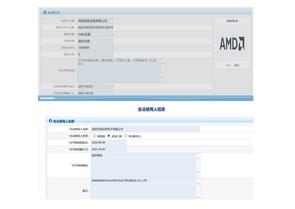 AMD授权证书