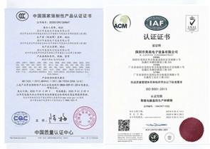 3C及质量体系认证