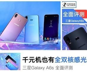 千元机也有全双核感光 三星Galaxy A6s评测