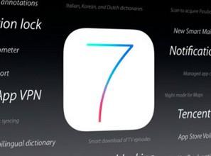 iOS7秋季正式发布
