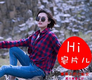 Hi皂片儿:草原上的小仙女(第12期)