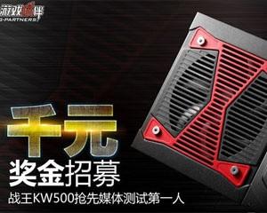 千元招募战王KW500测试第一人