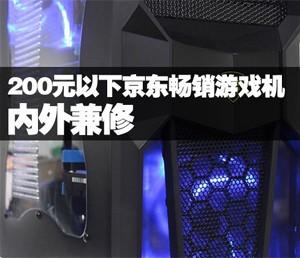 200元以下京东畅销游戏机箱