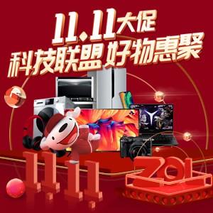 11.11大促 科技联盟好物惠聚