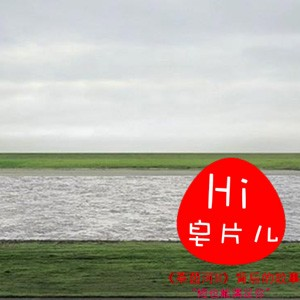 Hi,皂片儿:《莱茵河II》(第22期)