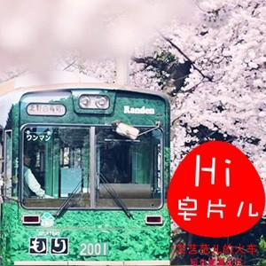 Hi皂片儿:文艺范儿的火车(第11期)